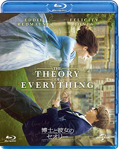 博士と彼女のセオリー[AmazonDVDコレクション] [Blu-ray]