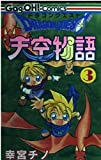 ドラゴンクエスト天空物語 (3) (ギャグ王コミックス)