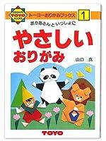 おりがみの本 100301 No.1 No.1