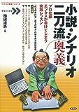 小説・シナリオ 二刀流 奥義 (「シナリオ教室」シリーズ)