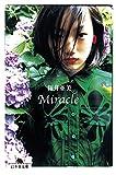 Miracle (幻冬舎文庫)