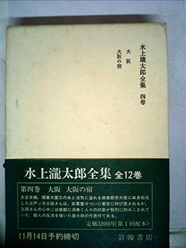 水上滝太郎全集〈4巻〉 (1983年)の詳細を見る