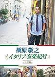 槇原敬之 イタリア音楽紀行~特別編~[DVD]