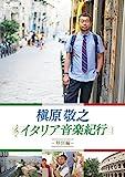 槇原敬之 イタリア音楽紀行〜特別編〜[PCBE-54293][DVD]