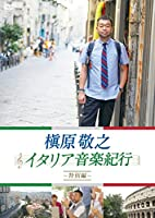 槇原敬之 イタリア音楽紀行~特別編~ [DVD]