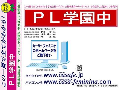 PL学園中学校【大阪府】 予想問題集D1~10(セット1割引)