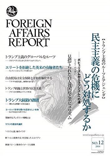 フォーリン・アフェアーズ・リポート2016年12月号 (フォーリン・アフェアーズ・レポート)の詳細を見る