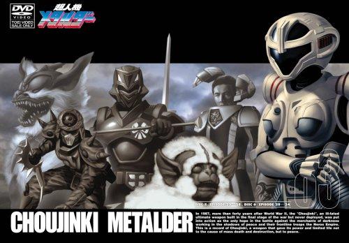 超人機メタルダー Vol.3 [DVD]