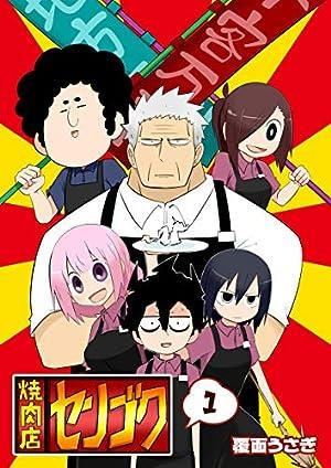 焼肉店センゴク DVD