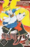 傀儡師リン 11 (ボニータコミックス)