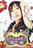 女子大生会計士の事件簿 4 [DVD]