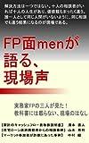 実務家FP三人が見た、教科書には載らない、現場のはなし: FP面menが語る、現場声