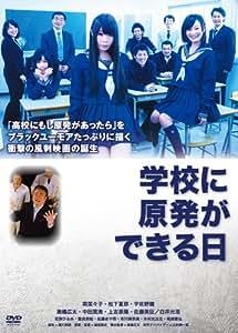 学校に原発ができる日 [DVD]
