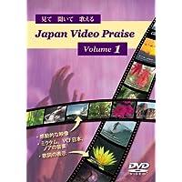 Japan Video Praise, Volume 1