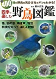 四季で楽しむ 野鳥図鑑 画像