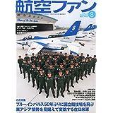 航空ファン 2014年 08月号