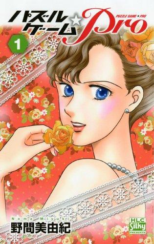 パズルゲーム☆Pro 1 (白泉社レディースコミックス)の詳細を見る