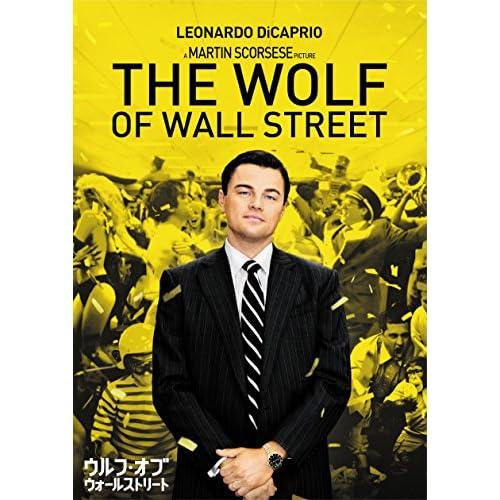 ウルフ・オブ・ウォールストリート [DVD]