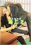 嶋二 2 (The best best)