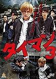 タイマン3 [DVD]