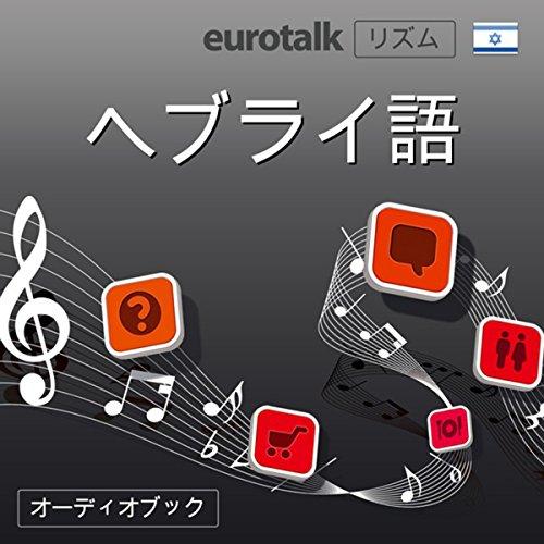 Eurotalk リズム ヘブライ語 | EuroTalk Ltd