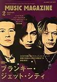 MUSIC MAGAZINE (ミュージックマガジン) 2009年 02月号 [雑誌]