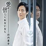 【早期購入特典付】愛が信じられないなら(青盤)(CD)(特典ポスター付)