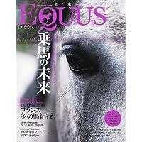 EQUUS(エクウス) 2014年 04月号 [30号]