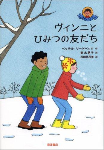 ヴィンニとひみつの友だち (ヴィンニ! 2)