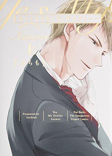かしこまりました、デスティニー~Answer~上(オメガバース プロジェクト コミックス)の詳細を見る