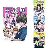 ラジエーションハウス コミック 1-4巻 セット