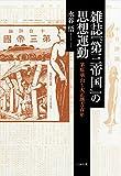 雑誌『第三帝国』の思想運動――茅原華山と大正地方青年