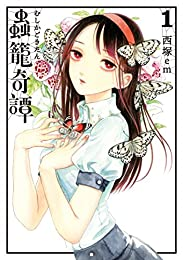蟲籠奇譚(1) (コミックDAYSコミックス)