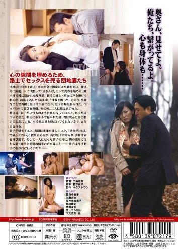 昭和の女 / 立ちんぼ妻の性癖 [DVD]