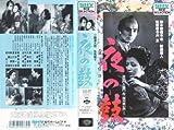 夜の鼓 [VHS]