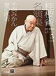 桂枝雀 名演集 第3シリーズ 第5巻 千両みかん 夏の医者 (DVDブック)