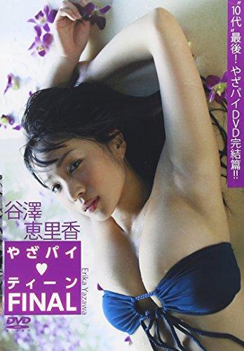 DVD>谷澤恵理香:やざパイティーンFINAL (<DVD>)