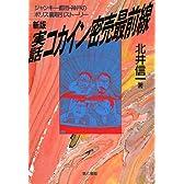 実話コカイン密売最前線―ジャンキー都市・神戸のポリス裏取引ストーリー
