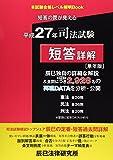 司法試験短答詳解 単年版〈平成27年〉 (本試験合格レベル解明Book)
