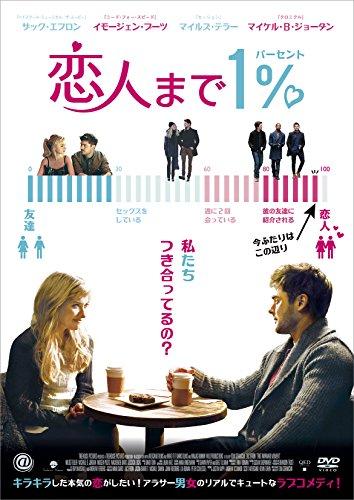 恋人まで1% [DVD]の詳細を見る