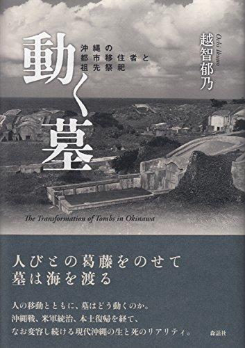 [画像:動く墓──沖縄の都市移住者と祖先祭祀]