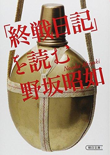 「終戦日記」を読む (朝日文庫)の詳細を見る