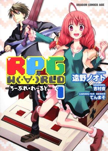 RPG W(・∀・)RLD  ‐ろーぷれ・わーるど‐ 1 (ドラゴンコミックスエイジ と 3-1-1)の詳細を見る