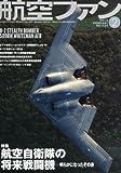 航空ファン 2014年 02月号 [雑誌]