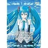 初音ミク Vision [DVD]