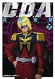 機動戦士ガンダムC.D.A 若き彗星の肖像(7)<機動戦士ガンダムC.D.A 若き彗星の肖像> (角川コミックス・エース)
