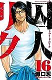 囚人リク 16 (少年チャンピオン・コミックス)