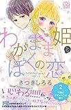 わがまま姫とぼくの恋 プチデザ(2) (デザートコミックス)