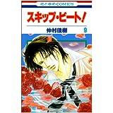 スキップ・ビート! 第9巻 (花とゆめCOMICS)