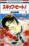 スキップ・ビート! (9) (花とゆめCOMICS)